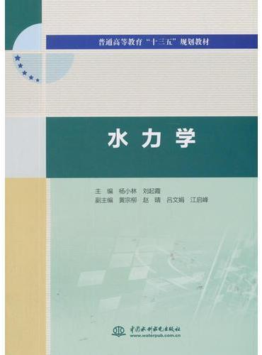 """水力学(普通高等教育""""十三五""""规划教材)"""