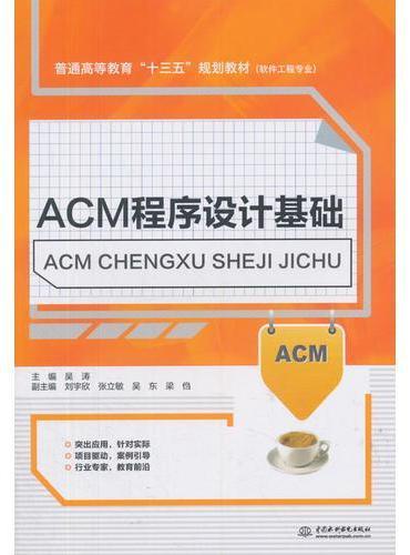 """ACM程序设计基础(普通高等教育""""十三五""""规划教材(软件工程专业))"""
