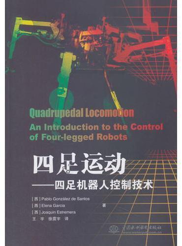四足运动——四足机器人控制技术