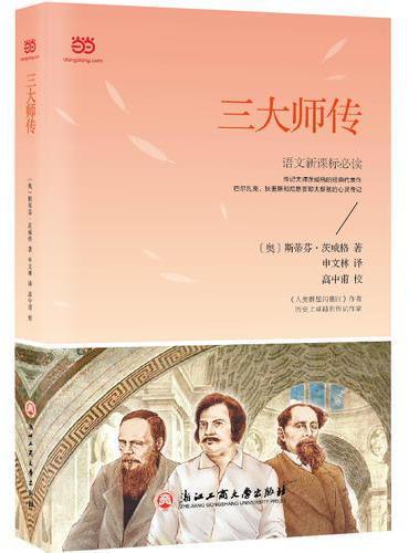 三大师传(新课标)巴尔扎克+狄更斯+陀思妥耶夫斯基的心灵传记