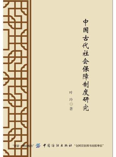 中国古代社会保障制度研究