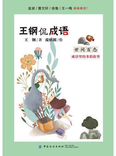 王钢侃成语:世间百态——成语里的多彩故事