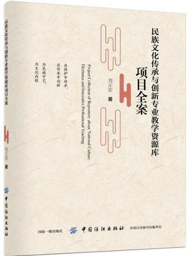 民族文化传承与创新专业教学资源库项目全案