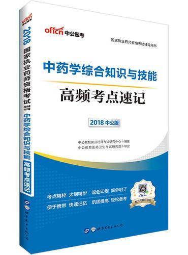 中公2018国家执业药师资格考试辅导用书中药学综合知识与技能高频考点速记