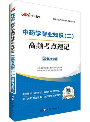 中公2018国家执业药师资格考试辅导用书中药学专业知识二高频考点速记