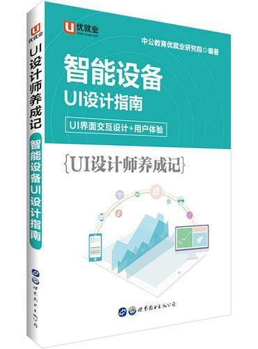中公UI设计师养成记智能设备UI设计指南