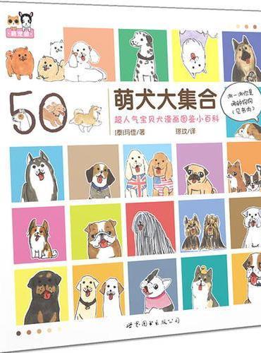 萌犬大集合 超人气宝贝犬漫画图鉴小百科