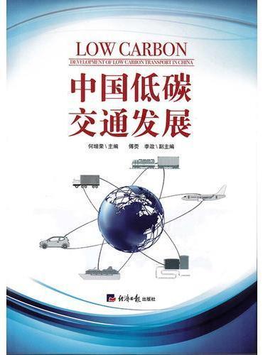 中国低碳交通发展
