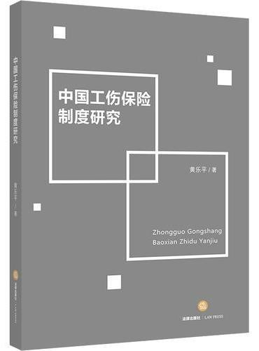 中国工伤保险制度研究