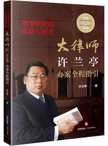 刑事辩护的思路与要点:大律师许兰亭办案全程指引