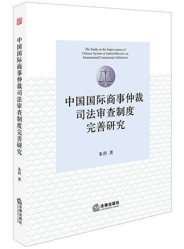中国国际商事仲裁司法审查制度完善研究