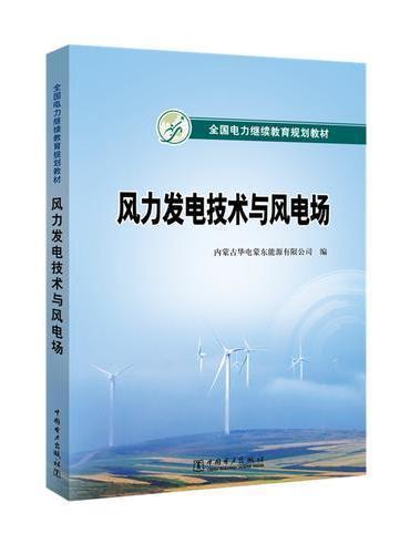全国电力继续教育规划教材  风力发电技术与风电场