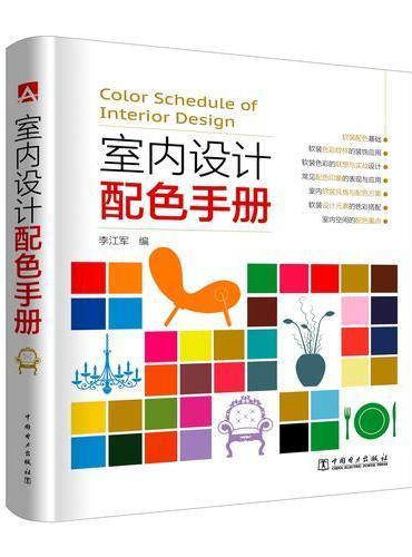 室内设计配色手册