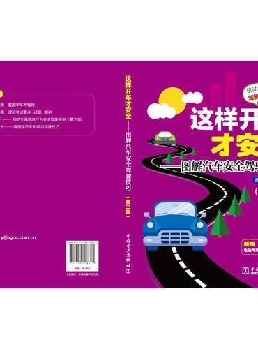 这样开车才安全——图解汽车安全驾驶技巧(第二版)
