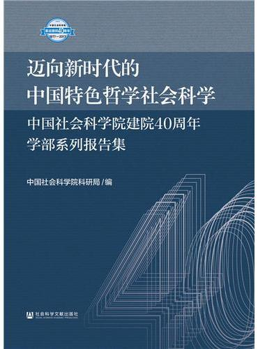迈向新时代的中国特色哲学社会科学