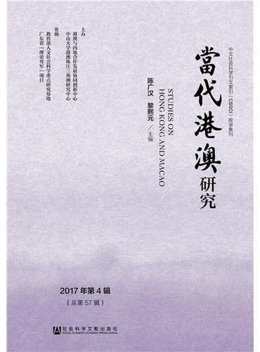 当代港澳研究(2017年第4辑)