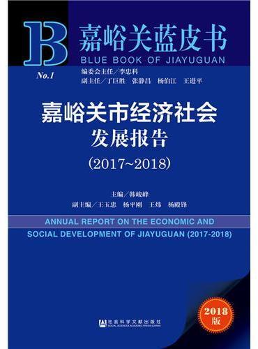 嘉峪关蓝皮书:嘉峪关市经济社会发展报告(2017~2018)