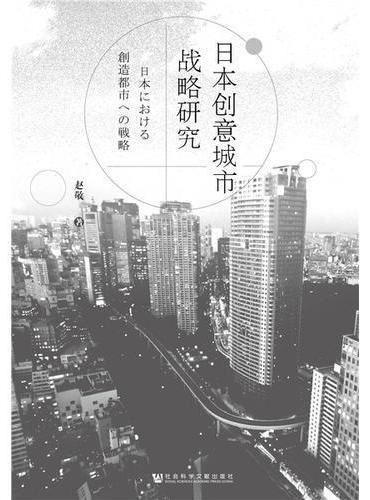 日本创意城市战略研究