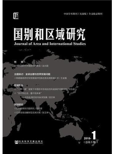 国别和区域研究(2018年第1期,总第5期)