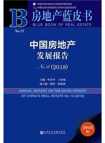 房地产蓝皮书:中国房地产发展报告No.15(2018)