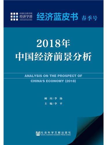 经济蓝皮书春季号:2018年中国经济前景分析
