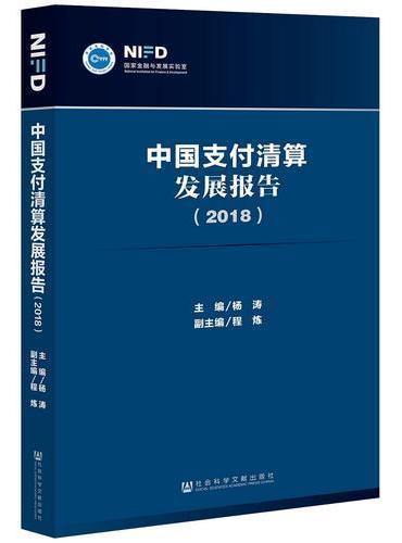 中国支付清算发展报告(2018)
