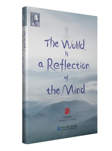The World Is a Relection of the Mind(世界是心的倒影)(精)