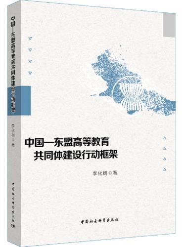 中国—东盟高等教育共同体建设行动框架