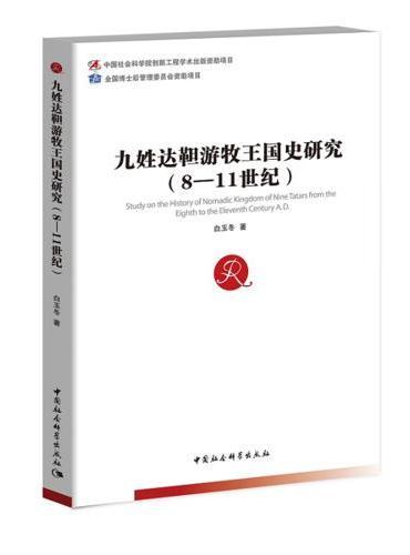 九姓达靼游牧王国史研究(8—11世纪)