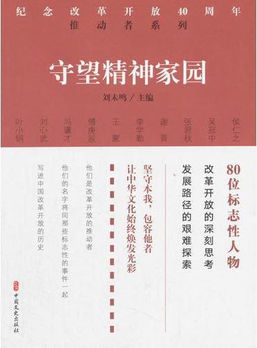 守望精神家园(纪念改革开放40周年:推动者系列)