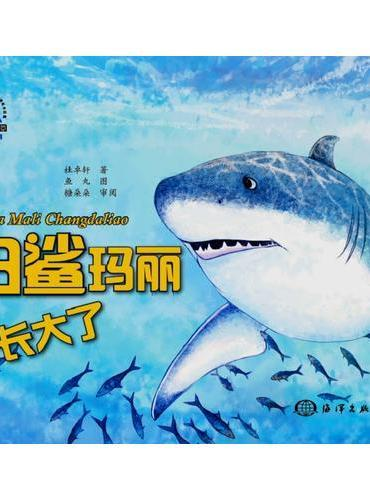 白鲨玛丽长大了