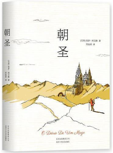 朝圣(2018版)(《牧羊少年奇幻之旅》前传)