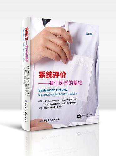 系统评价:循证医学的基础