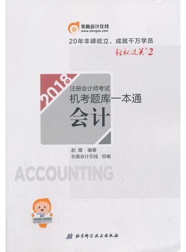 东奥会计 轻松过关2 2018年注册会计师考试机考题库一本通 会计