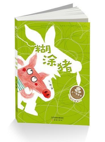 王一梅童书·图文故事系列--糊涂猪