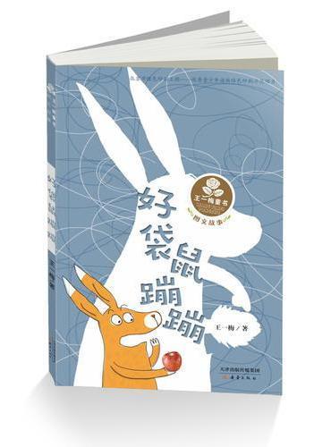 王一梅童书·图文故事系列--好袋鼠蹦蹦