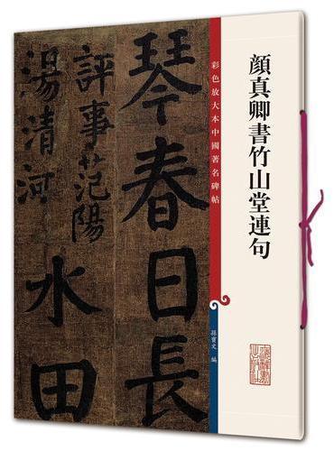 颜真卿书竹山堂连句(彩色放大本中国著名碑帖·第十集)