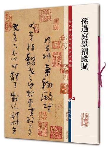 孙过庭景福殿赋(彩色放大本中国著名碑帖·第十集)