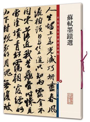 苏轼墨迹选(彩色放大本中国著名碑帖·第十集)