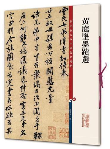 黄庭坚墨迹选(彩色放大本中国著名碑帖·第十集)