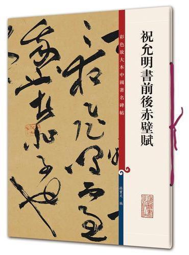 祝允明书前后赤壁赋(彩色放大本中国著名碑帖·第十集)