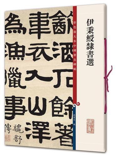 伊秉绶隶书选(彩色放大本中国著名碑帖·第十集)