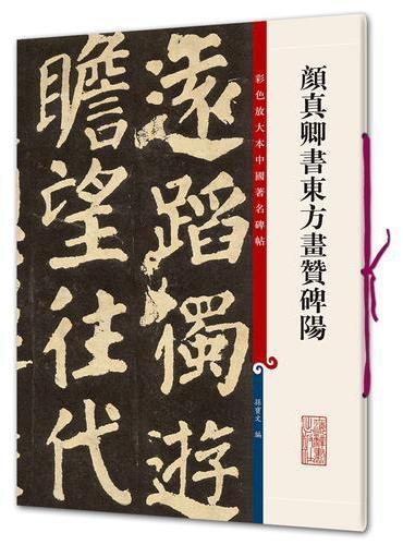 颜真卿书东方画赞碑阳(彩色放大本中国著名碑帖·第十集)