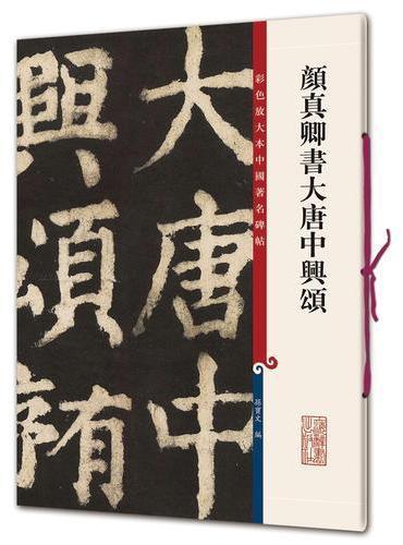 颜真卿书大唐中兴颂(彩色放大本中国著名碑帖·第十集)