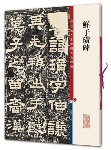 鲜于璜碑(彩色放大本中国著名碑帖·第十集)