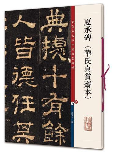 夏承碑(华氏真赏斋本)(彩色放大本中国著名碑帖·第十集)