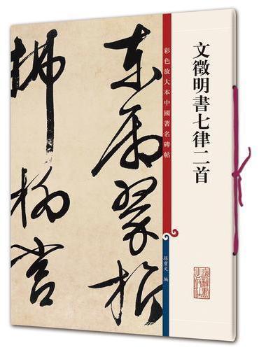文徵明书七律二首(彩色放大本中国著名碑帖·第十集)