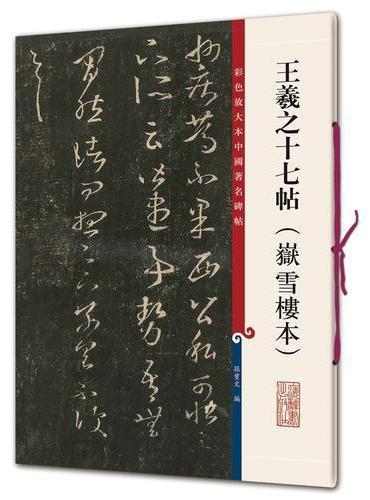 王羲之十七帖(嶽雪楼本)(彩色放大本中国著名碑帖·第十集)