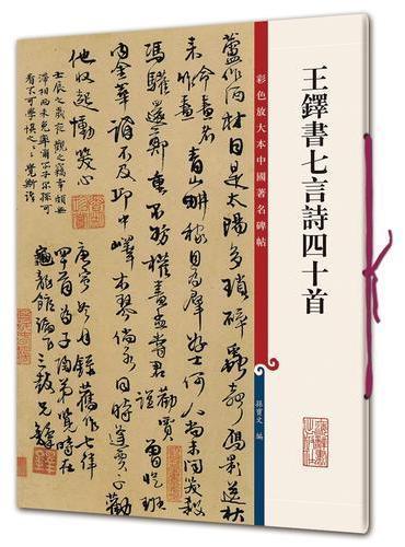 王铎书七言诗四十首(彩色放大本中国著名碑帖·第十集)