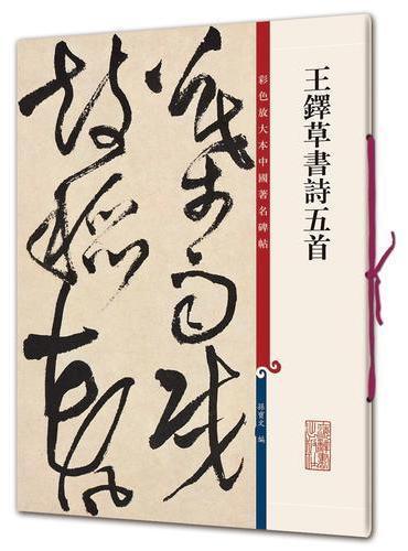 王铎草书诗五首(彩色放大本中国著名碑帖·第十集)